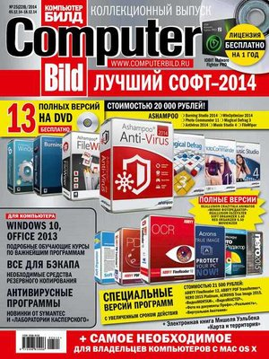 cover image of ComputerBild №25/2014