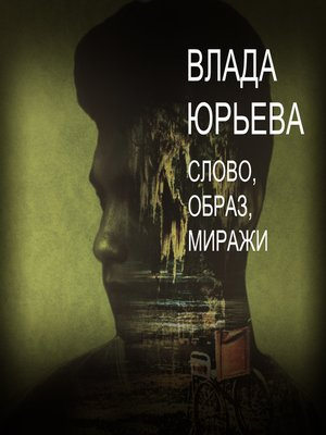 cover image of Слово, образ, миражи