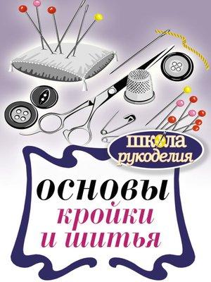 cover image of Основы кройки и шитья