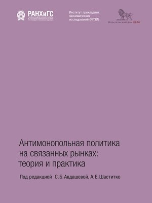 cover image of Антимонопольная политика на связанных рынках. Теория и практика