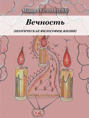cover image of Вечность. Поэтическая философия жизни