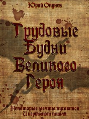 cover image of Трудовые Будни Великого Героя