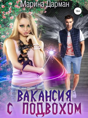 cover image of Вакансия с подвохом