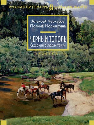cover image of Черный тополь