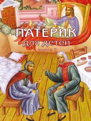 cover image of Патерик для детей. Книга 2