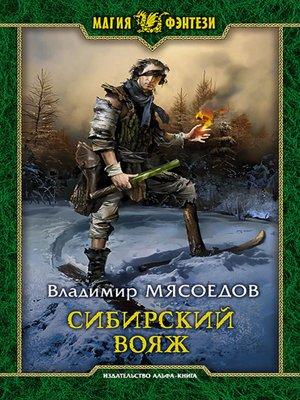 cover image of Сибирский вояж