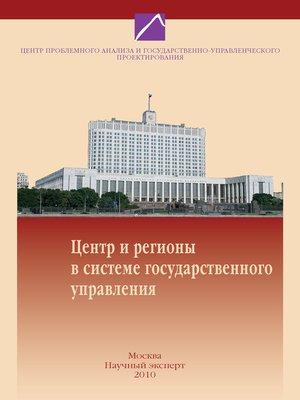 cover image of Проблемы современного государственного управления в России. Выпуск №4 (34), 2010