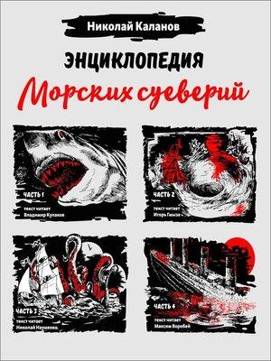 cover image of Энциклопедия морских суеверий. Часть 1 – 4
