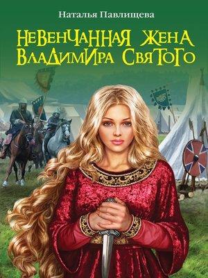 cover image of Невенчанная жена Владимира Святого