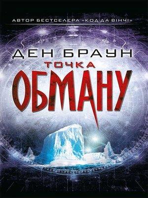 cover image of Точка обману