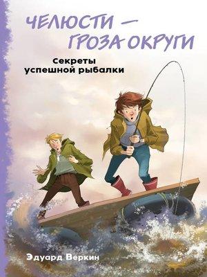cover image of Челюсти – гроза округи. Секреты успешной рыбалки