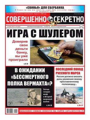 cover image of Совершенно Секретно 16-2019