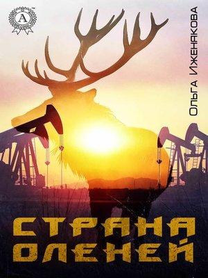 cover image of Страна оленей