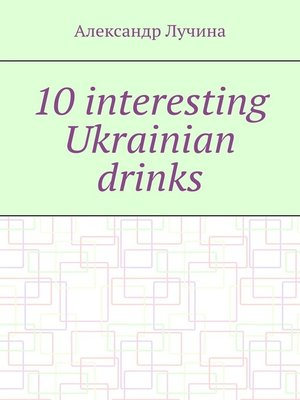 cover image of 10interesting Ukrainian drinks