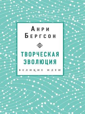 cover image of Творческая эволюция