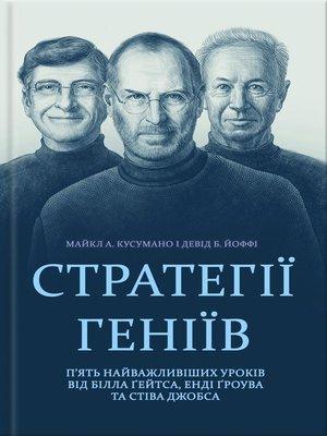 cover image of Стратегії геніїв. П'ять найважливіших уроків від Білла Ґейтса, Енді Ґроува та Стіва Джобса