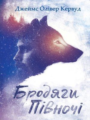 cover image of Бродяги Пiвночi (збірник)