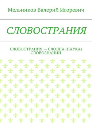 cover image of СЛОВОСТРАНИЯ. СЛОВОСТРАНИЯ – СЛОЭНА (НАУКА) СЛОВОЗНАНИЙ