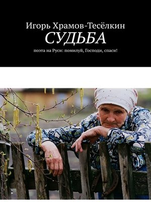 cover image of Судьба. поэта на Руси