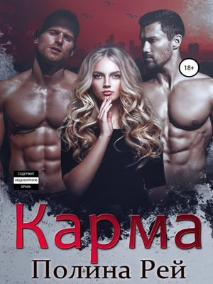 cover image of Карма
