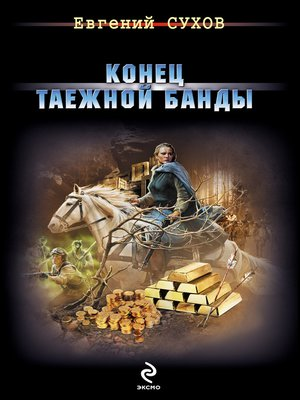cover image of Конец таежной банды