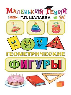 cover image of Геометрические фигуры