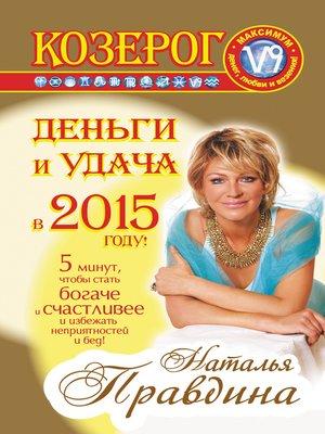 cover image of Козерог. Деньги и удача в 2015 году!