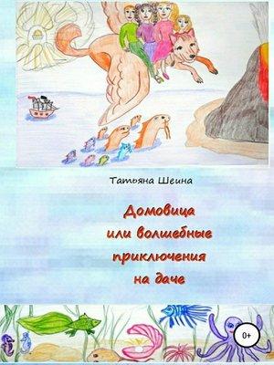 cover image of Домовица, или Волшебные приключения на даче