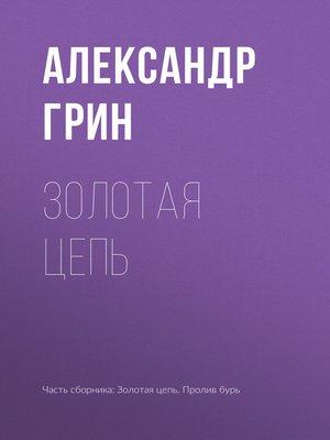 cover image of Золотая цепь