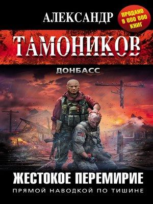 cover image of Жестокое перемирие