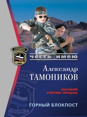cover image of Горный блокпост