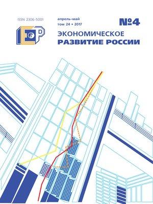 cover image of Экономическое развитие России № 4 2017