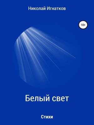 cover image of Белый свет. Книга стихотворений