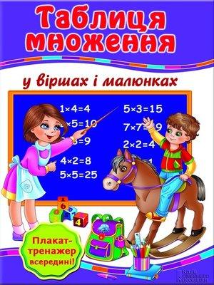 cover image of Таблиця множення у віршах і малюнках