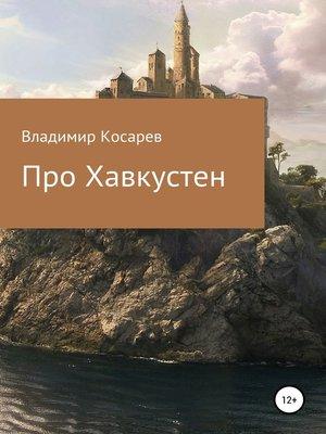 cover image of Про Хавкустен
