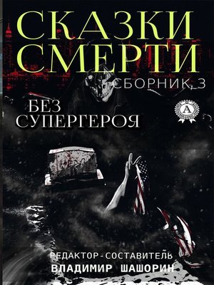 cover image of Без супергероя