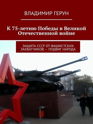 cover image of К 75-летию Победы в Великой Отечественной войне. Защита СССР от фашистских захватчиков – подвиг народа