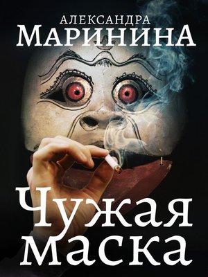 cover image of Чужая маска