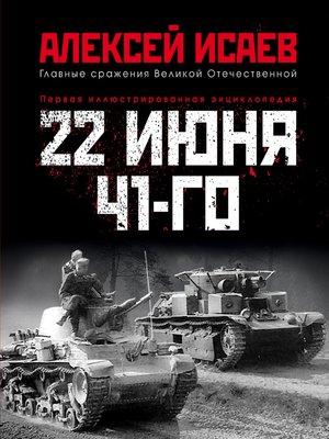 cover image of 22 июня 41-го. Первая иллюстрированная энциклопедия