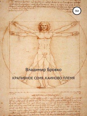 cover image of Крапивное семя. Каиново племя