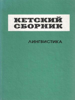 cover image of Кетский сборник. Выпуск 4. Лингвистика
