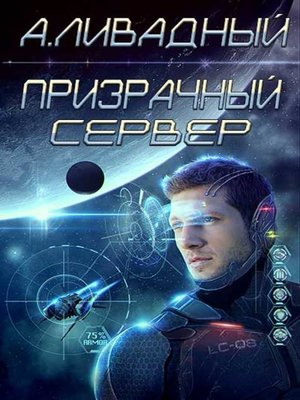 cover image of Призрачный Сервер
