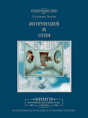 cover image of Интуиция и сны