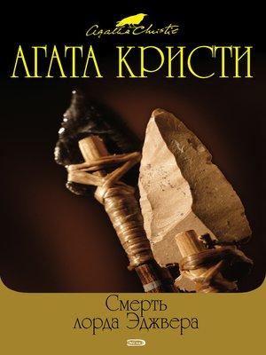cover image of Смерть лорда Эджвера