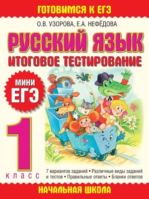 cover image of Русский язык. Итоговое тестирование. 1 класс