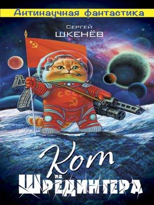 cover image of Кот Шрёдингера