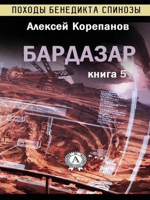 cover image of Бардазар