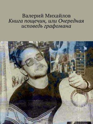cover image of Книга пощечин