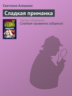 cover image of Сладкая приманка
