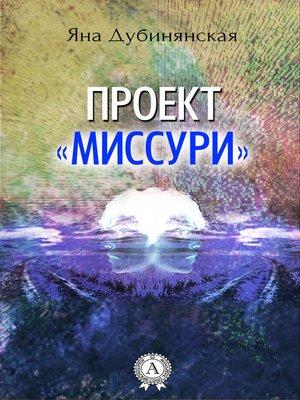 cover image of Проект «Миссури»